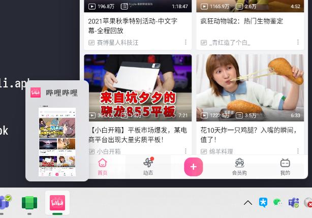 Vazamento de aplicativo Android